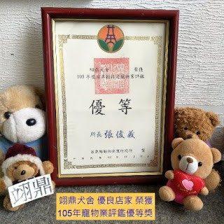 特定寵物業優等獎